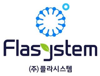 플라시스템 로고.jpg